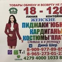 Магазин ДИМА ШЕР
