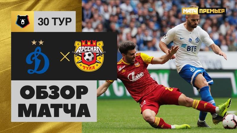 Динамо - Арсенал - 33. Обзор матча, Российская Премьер-Лига, 30 тур 26.05.2019