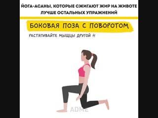 Йога-асаны, похудение вместе с нами!