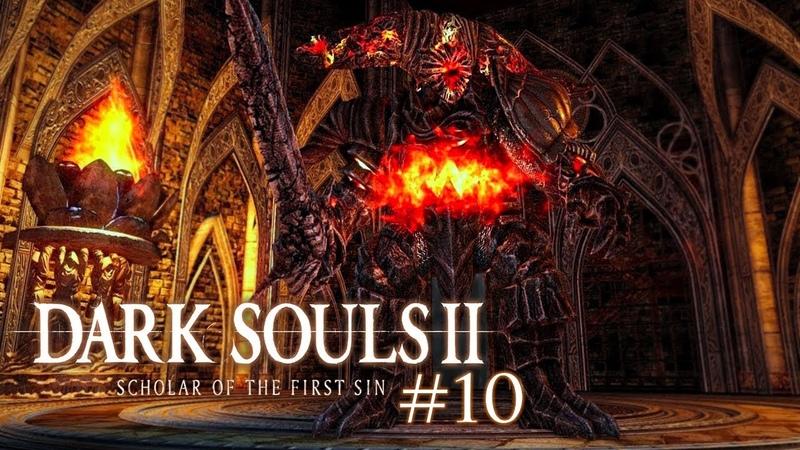 Прохождение Dark Souls 2: Scholar of the First Sin — Часть 10: Демон из Плавильни