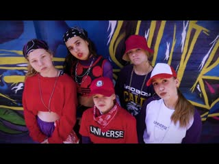 Universe Dance School | Hip-Hop