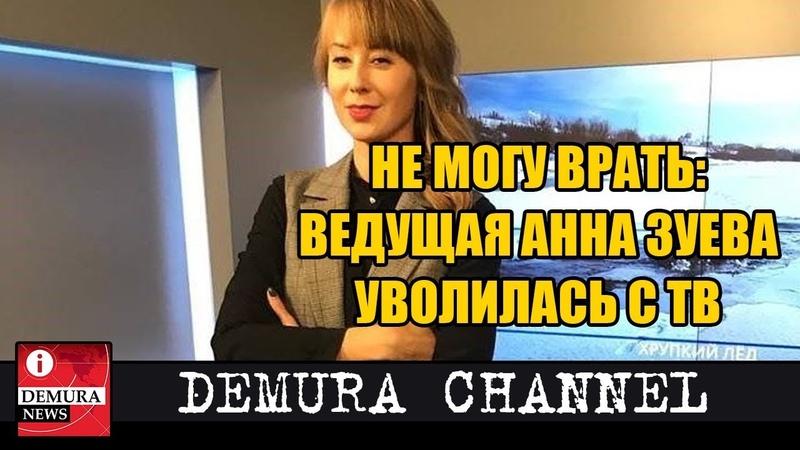 Не могу врать людям: бурятская телеведущая Анна Зуева уволилась с телевидения