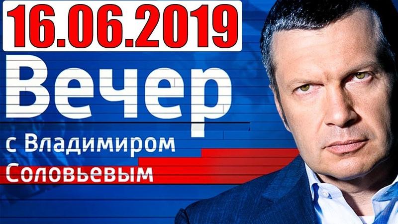 Будущее Украины и Порошенко при Зеленском 16 06 2019