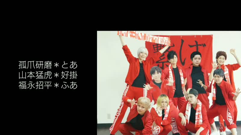 【コスプレ】音駒で太陽系デスコ 踊ってみた【ハイキュー!!】 1080 x 1920 sm35559912