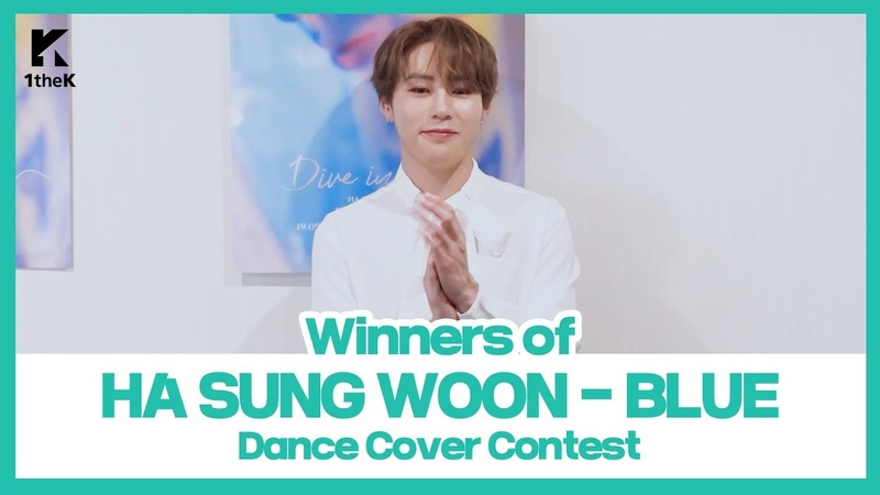 Winners of HA SUNG WOON(하성운) 'BLUE' Choreography Cover Contest