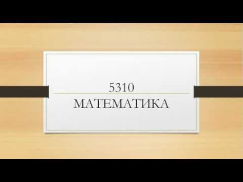 ҰБТ 2019. МАТЕМАТИКА ТАЛДАУ. 5310 НҰСҚА