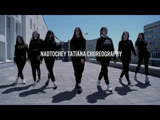 Plastic Line | Choreo by Nadtochey Tatiana| Nicki Minaj-Coco Chanel