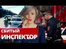 Сбитый инспектор рейд по шарикам и дамы без места Отдел происшествий 21 04 2019 Невские новости