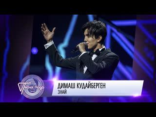 Димаш Кудайберген  Знай (Песня года-2019)