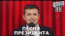 Президент Владимир Зеленский Поёт Для Украины-Ах, Как Нам Хочется в Своей Родной Стране Пожить Чуток