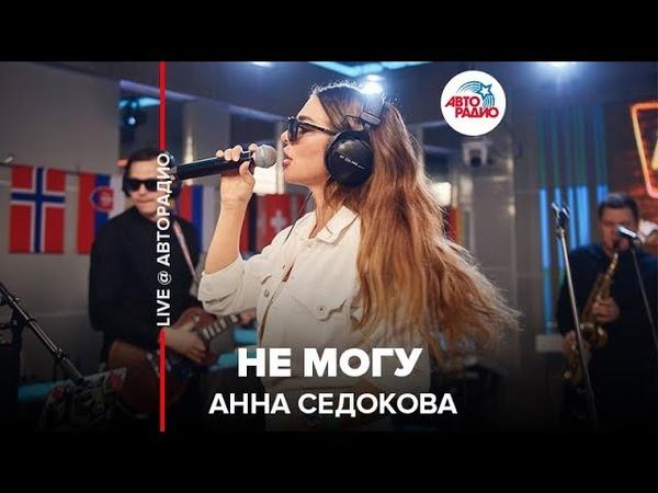 🅰️ Анна Седокова - Не Могу (LIVE @ Авторадио)