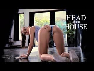 [YUTCH] [ПРИРУЧИЛ СВОДНУЮ СЕСТРУ] Lana Rhoades Brad Knight - Headofthe House [SEX PORNO INCEST ORAL SISTER BROTHER]