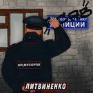 Обложка Оп, мусорок - ЛИТВИНЕНКО