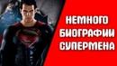Биография и Факты о СУПЕРМЕНЕ! Супермен факты, новости и биография о супергерое!