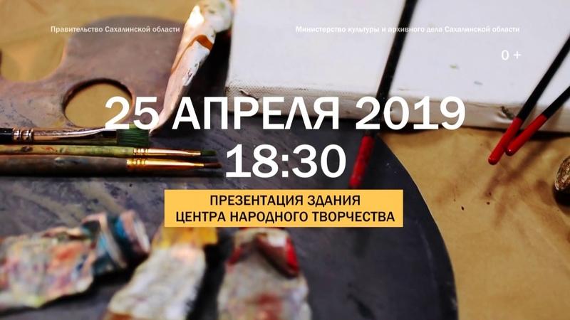 Презентации здания Сахалинского областного центра народного творчества!