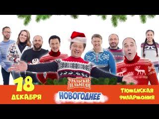 18 декабря - Уральские Пельмени в Тюмени! Б