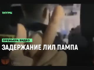 Задержание Лил Пампа Рифмы и Панчи