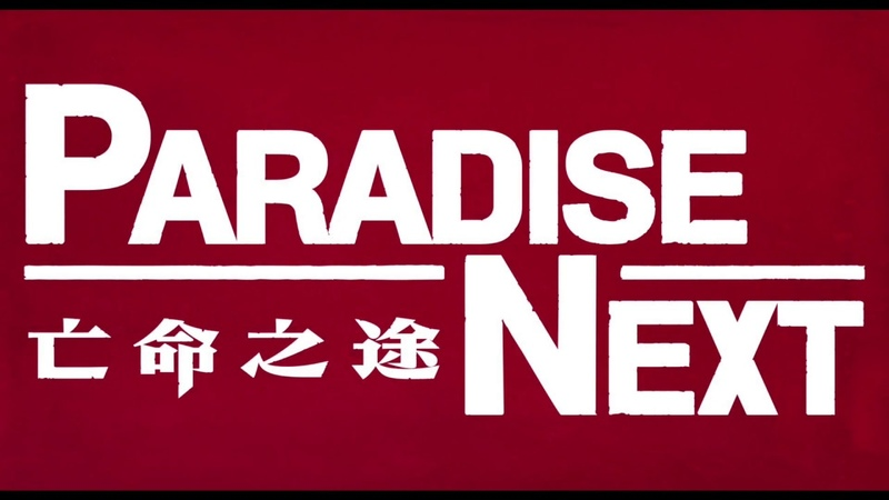 RYUICHI SAKAMOTO PARADISE NEXT REQUIEM ~ DRIVING テーマ曲 坂本龍一 映画『パラダイス・ネクスト』プロモーション・ビデオ