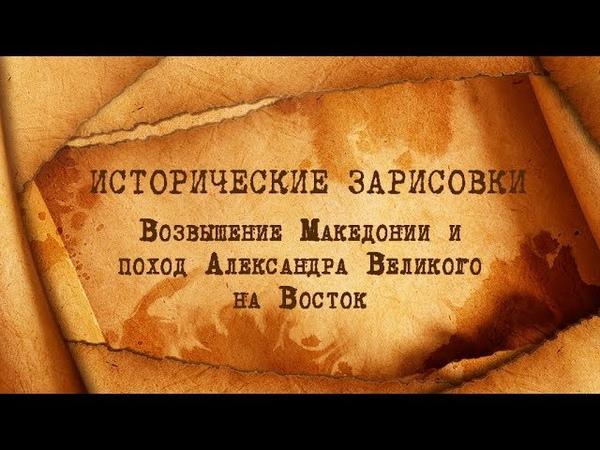 А.Ю.Можайский. Лекция Возвышение Македонии и поход Александра Великого на Восток