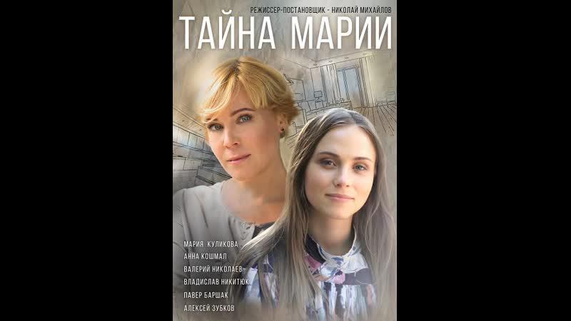 Тaйнa Мapuu 4 серия из 8 2019 HD 720