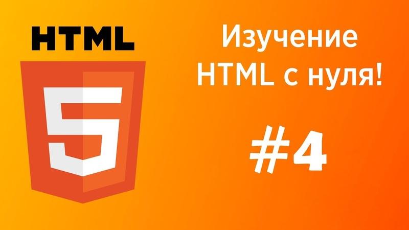 HTML 5.2 уроки для начинающих | Теги для работы с текстом | 4