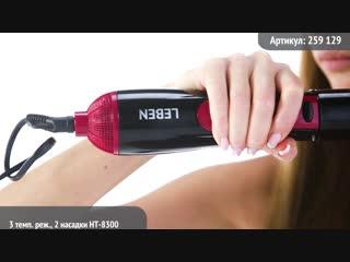 Видео обзор техники LEBEN: Фен-щетка LEBEN, 800 Вт