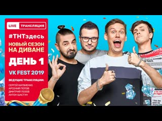 """#ТНТЗДЕСЬ Live-трансляция """"Новый сезон на диване""""! День 1"""
