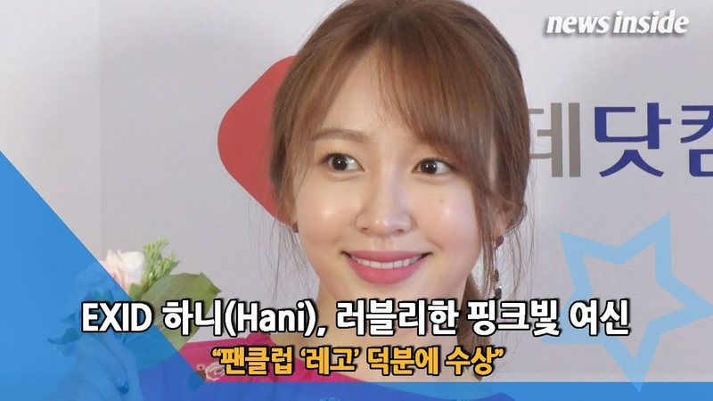 NI영상 EXID 하니 Hani 러블리한 핑크빛 여신 팬클럽 '레고 덕분에 수상