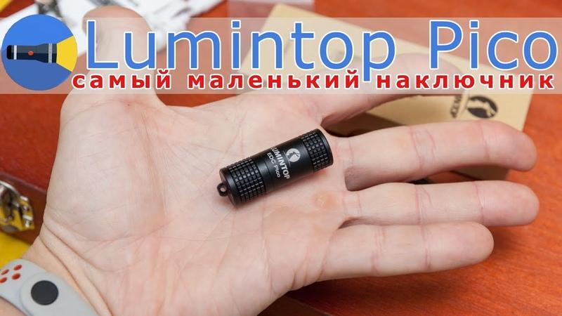 Самый маленький наключник! Обзор фонарика Lumintop Pico