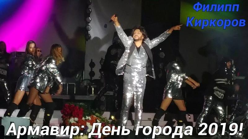 Ф Киркоров Цвет настроения чёрный синий Ибица и другие песни Армавир День города 2019