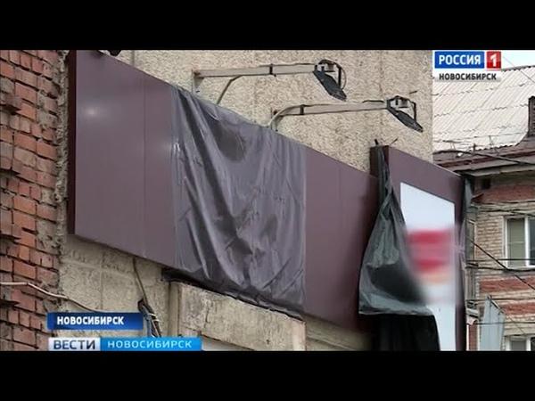 Черная завеса: зачем магазинные вывески в Новосибирске скрыли за неприглядными пакетами?