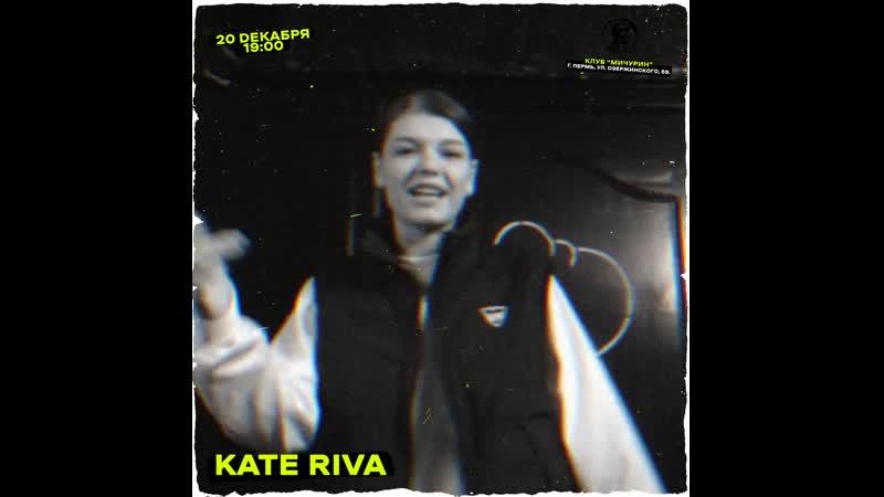 KATE RIVA - Приглашение на SMOKE OF SOUL X PASTOR NAPAS (ОУ74) ПЕРМЬ 20.12.19