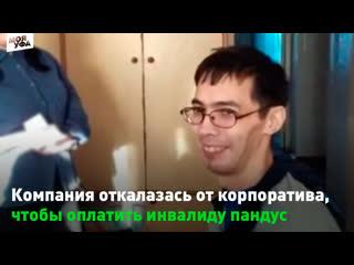 В Башкирии компания отказалась от корпоратива и оплатила инвалиду пандус