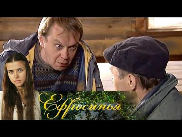 Ефросинья 71 серия 2010 Мелодрама @ Русские сериалы