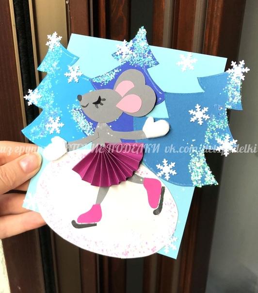 Зимние новогодние поделки аппликация «Мышка-фигуристка» Шаблон прилагается!