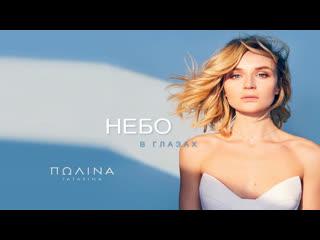 Премьера! Полина Гагарина - Небо в глазах (Lyric клип)