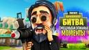 Fortnite PS4 |Нарезка смешных моментов | Russia Нагиев | 1