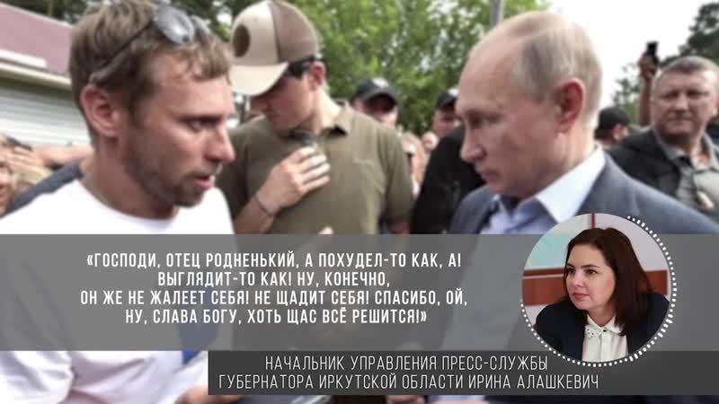 Ирина Алашкевич про иркутчан