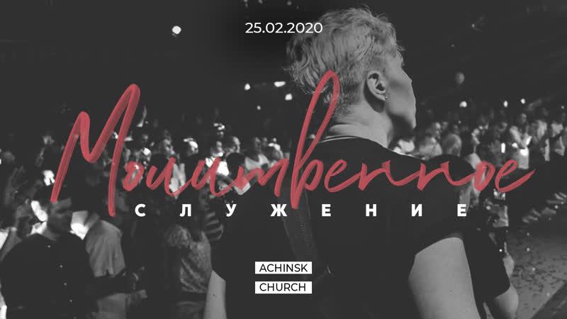 Молитвенное служение 25.01.20 l Церковь прославления Ачинск