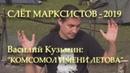 СЛЁТ МАРКСИСТОВ 2019 КОМСОМОЛ ИМЕНИ ЛЕТОВА