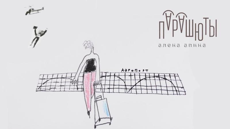 Алена Апина - Парашюты (Official Video)