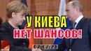 Германия решила сдать Украину Новости Мира