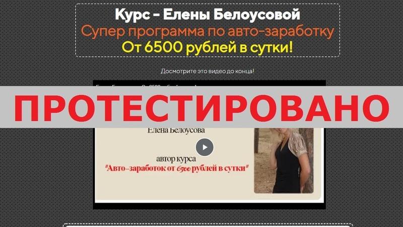 Курс - Елены Белоусовой это супер программа по авто-заработку от 6500 рублей в сутки? Честный отзыв.