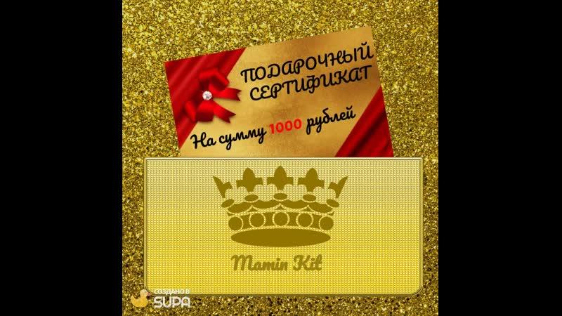 Сертификат Мамин КИТ