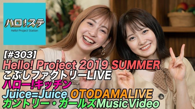 【ハロ!ステ303】Hello! Project 2019 こぶしファクトリー LIVE、キッチン、Juice=Juice OTODAMA、カン1