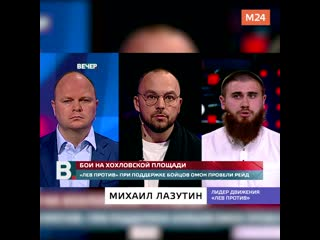 Бои на Хохловской площади. Лидер движения «Лев против» в студии программы «Вечер» – Москва 24