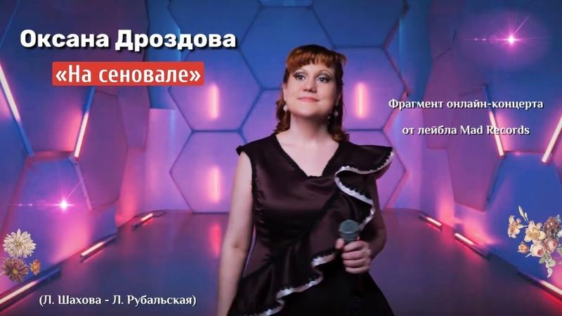 Поёт Оксана Дроздова На сеновале Фрагмент онлайн концерта от лейбла Mad Records