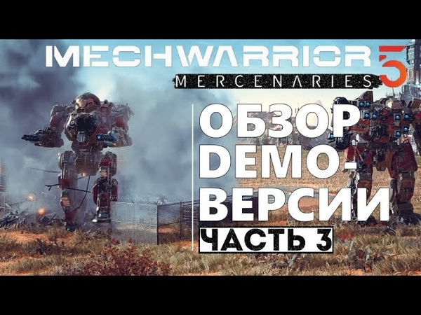 MechWarrior 5 Closed Beta. Обзор DEMO версии от Mechwarrior Fans. Часть 3 3