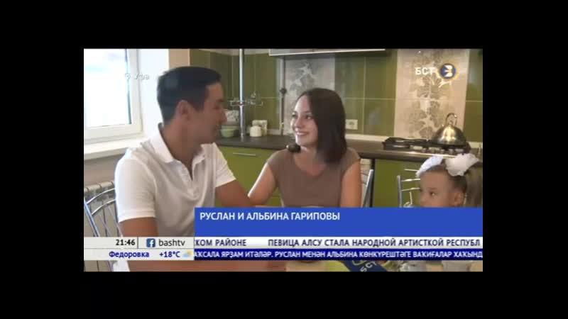 Семья из Уфы поборется за звание лучшей в ПФО