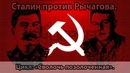 Сталин против Рычагова. Цикл Сволочь позолоченная